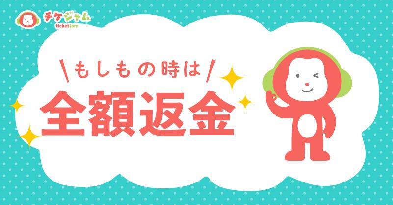 関西ジャニーズJr.のチケット